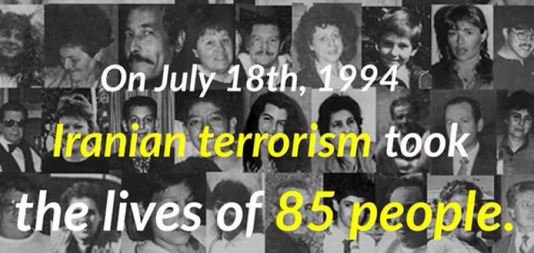 .The 25th Anniversary of the AMIA bombing